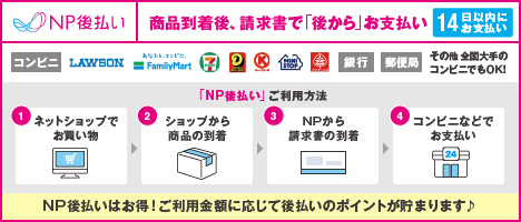 NP後払いリンク