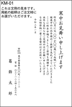 寒中見舞い(年賀欠礼)はがき 文例集 挨拶状印刷・状状ネット