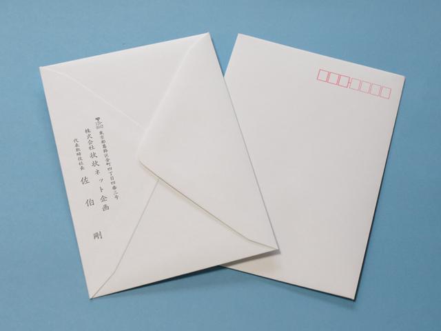 【引用元:挨拶状印刷・状状ネット】