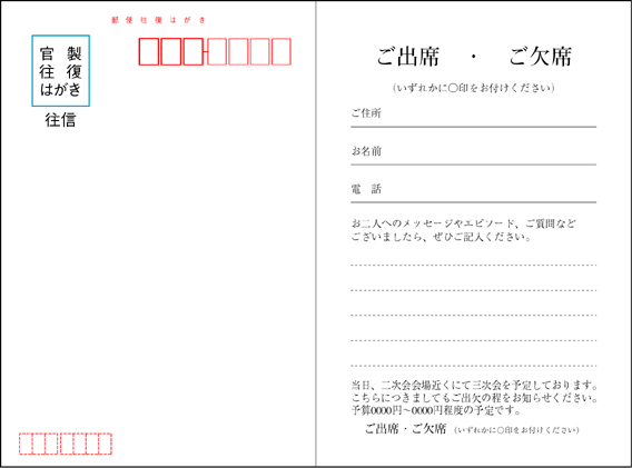 結婚式 結婚式招待状 縦書き  二次会往復はがき2の印刷 .